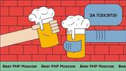 BeerPHP Moscow